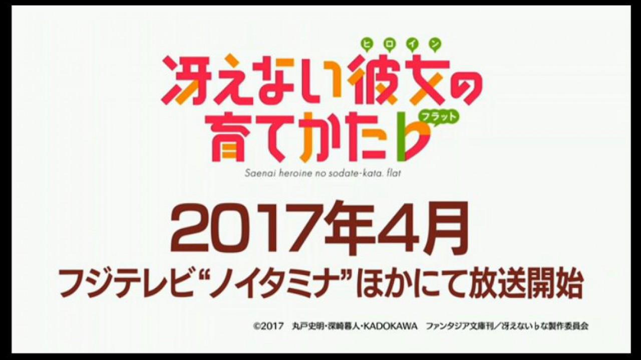 """La segunda temporada de """"Saekano"""" se estrenara hasta abril del 2017."""