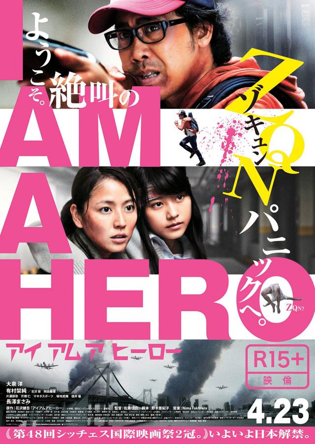 El Live Action de I am a Hero gana un nuevo premio cinematografico