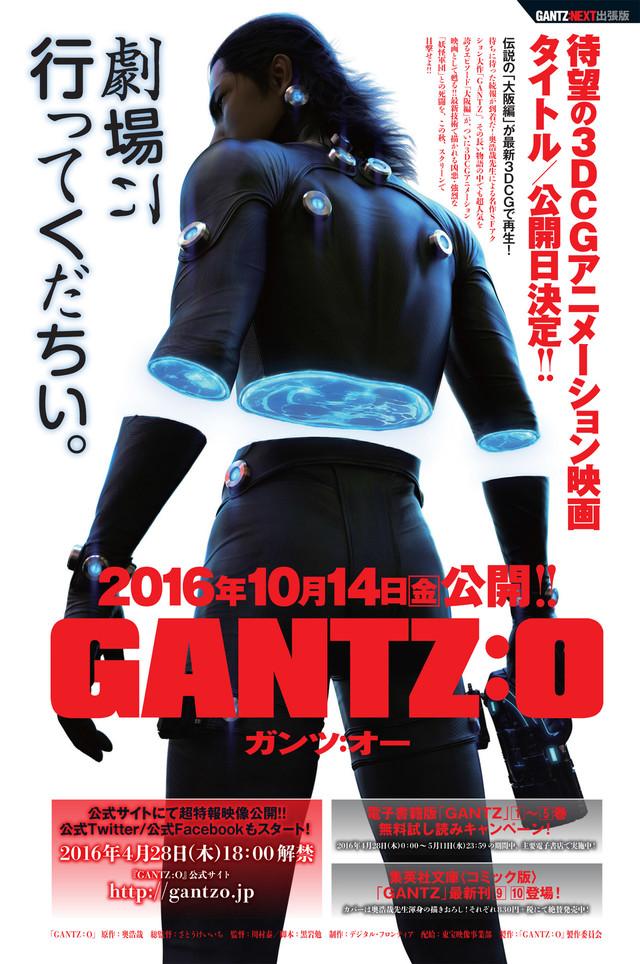 Nuevo poster de la película GANTZ0
